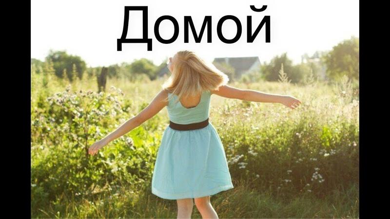 Катерина Домбровская - Домой