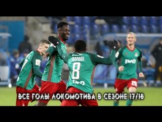 Все голы ФК Локомотив Москва в сезоне 2017/2018