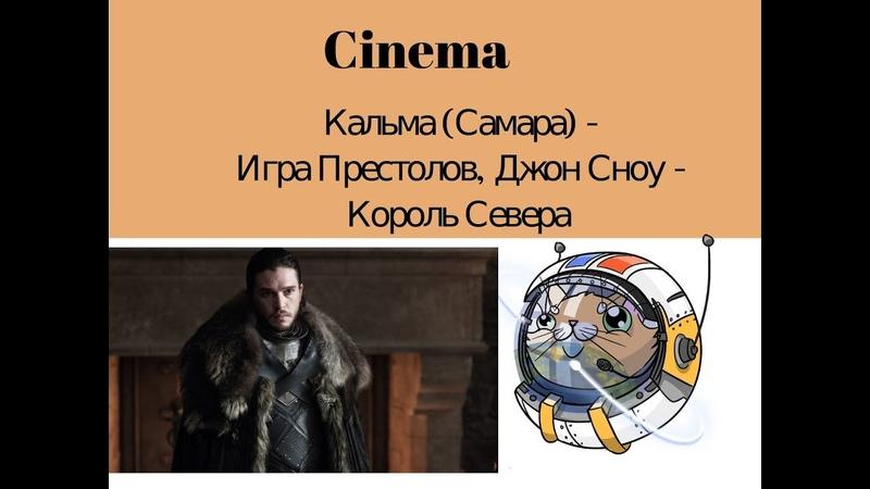 Котмонавт 2018: Кальма (Смр) - Игра престолов, Джон Сноу - Король Севера