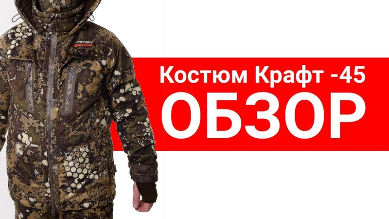 Костюм Крафт -45 - обзор