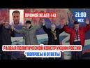 Развал политической конструкции России || Прямой Исаев 41