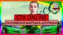 GTA Online Супер пилот и макака Штурман