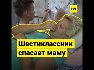 Шестиклассник Ваня спасает маму