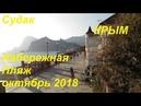 Крым, Судак, Набережная, пляж 18 октября 2018. Золотая осень, синее море, купаемся