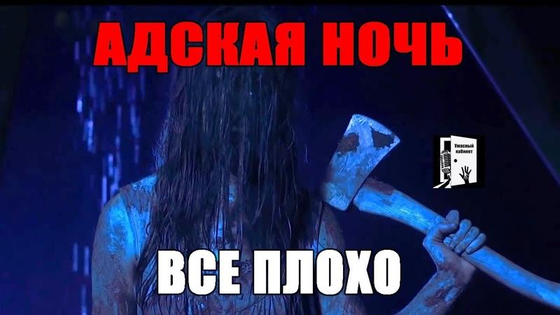 Адская ночь: лампу убери ТРЕШ обзор фильма Hell of a night 2019