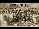 Проект Русские Чечни: изучение и сохранение традиционных духовных ценностей и опыта межэтнической интеграции.