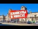 КАНИКУЛЫ В МИНСКЕ (B A Г Z I N Production)