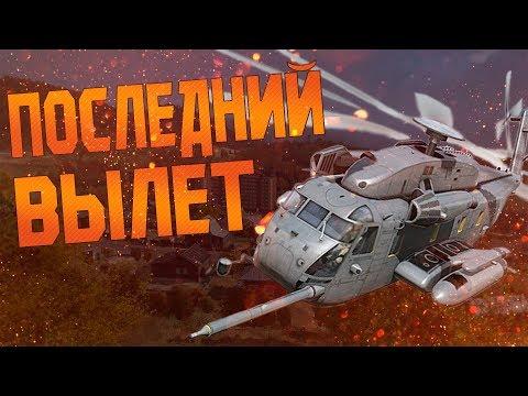 ПОСЛЕДНИЙ ВЫЛЕТ - Arma 2 Epoch