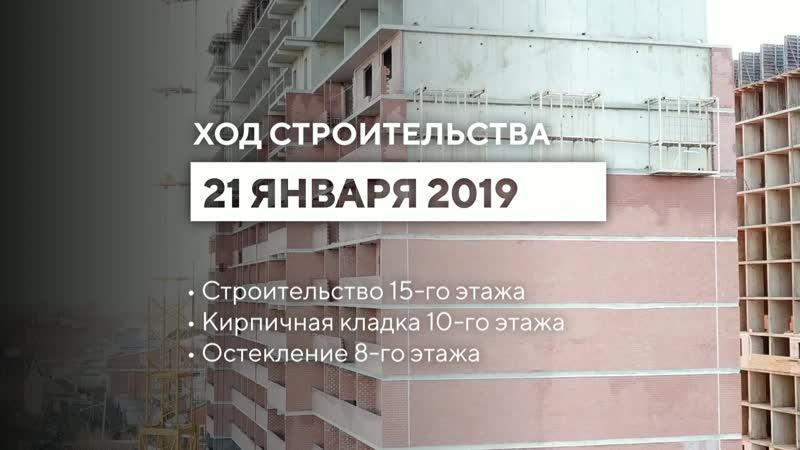 Ход строительства ЖК «Студия 45»
