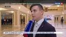 Новости на Россия 24 • Призерам конкурса Мы - граждане России вручили паспорта в Совете Федерации