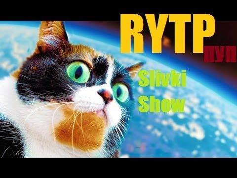 Slivki Show Куки RYTP ПУП РИТП