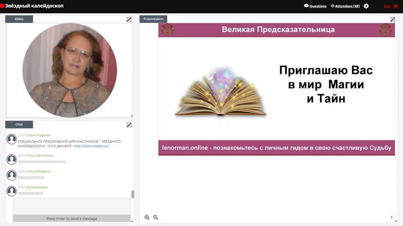 ЗВЁЗДНЫЙ КАЛЕЙДОСКОП - выступление эксперта Ирины Леоновой