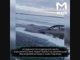 Самая неудачная рыбалка в Башкирии