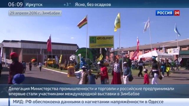 Новости на «Россия 24» • Россия возвращает себе позиции в Африке