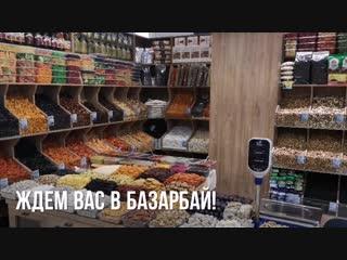 Орехи и сухофрукты в магазине БАЗАРБАЙ (Мытищи)