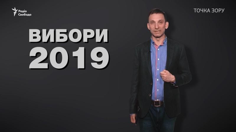 Віталій Портніков. Чому після виборів українців чекає розчарування