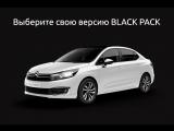 Citroёn C4 Седан Black Pack