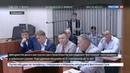 Новости на Россия 24 • Экс-глава Дальспецстроя приговорен к 12-ти годам лишения свободы
