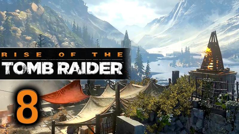 Прохождение Rise of the Tomb Raider - Часть 8: Геотермальная долина