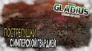 Прохождение за Некронов. Нашёл Имперскую Гвардию - WARHAMMER 40000: Gladius - Relics of War 4