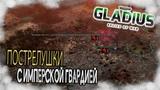 Прохождение за Некронов. Нашёл Имперскую Гвардию - WARHAMMER 40000: Gladius - Relics of War #4