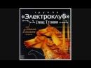 Игорь Тальков - Воздушные замки