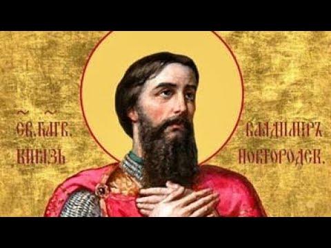 Церковный календарь 17 октября 2018 Святой благоверный князь Владимир Ярославич Новгородский 1052