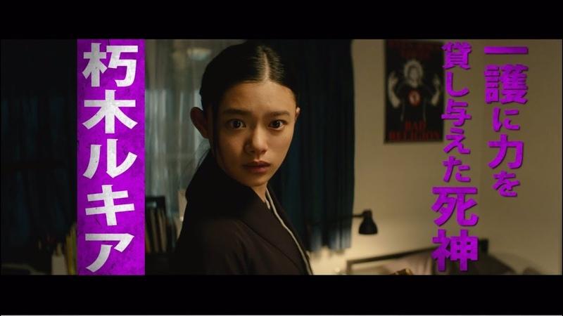 映画『BLEACH』キャラクター予告(朽木ルキア編)【HD】2018年7月20日(金)公開