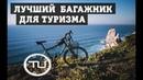 Лучший велосипедный багажник для туризма от TU Bicycle.