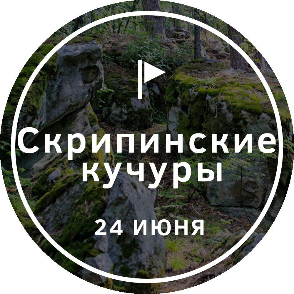 Афиша Тольятти ЛУЧ / Скрипинские кучуры, 24 июня