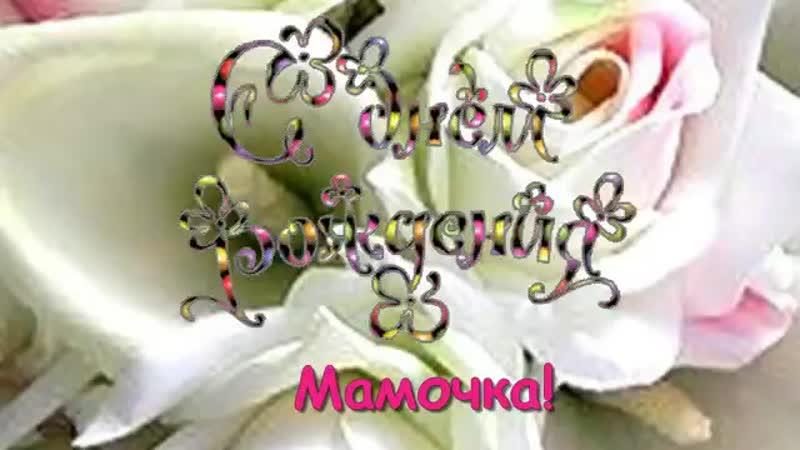 S Dnem Rozhdeniya Mamochka Lyubimaya Moya Samoe luchshee pozdravlenie