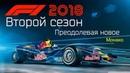 F1 2018 (Сезон: Преодолевая новое) Подиум в Монако? Это гайд!