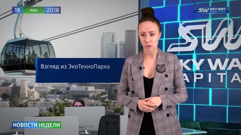 Новости недели SKY WAY CAPITAL 116 выпуск