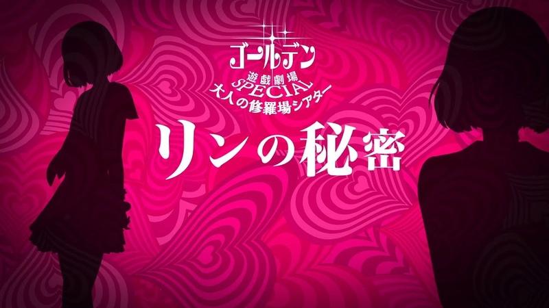 『キャサリン・フルボディ』大人の修羅場シアター 05『リンの秘密』