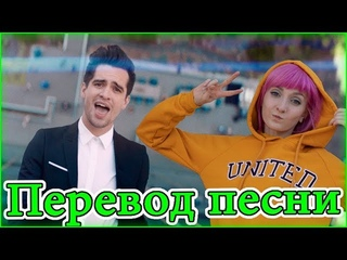 Panic! At The Disco: High Hopes [OFFICIAL VIDEO] ПЕРЕВОД и РЕАКЦИЯ на клип!