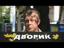 Дворик. 121 серия 2010 Мелодрама, семейный фильм @ Русские сериалы