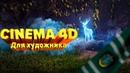 Cinema 4D ДЛЯ ХУДОЖНИКА Выпуск 2 Делаем Патронуса