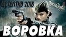ДЕТЕКТИВ. ВОРОВКА. ФИЛЬМЫ 2018. ДЕТЕКТИВЫ 2018