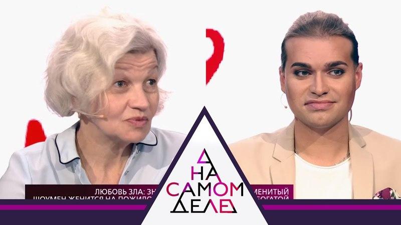 На самом деле Любовь зла знаменитый шоумен женится на пожилой и богатой Выпуск от 09 04 2018