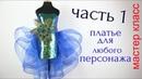 Сшить Нарядное Платье с ткани с Пайетками - выкройка и моделирование ! часть 1