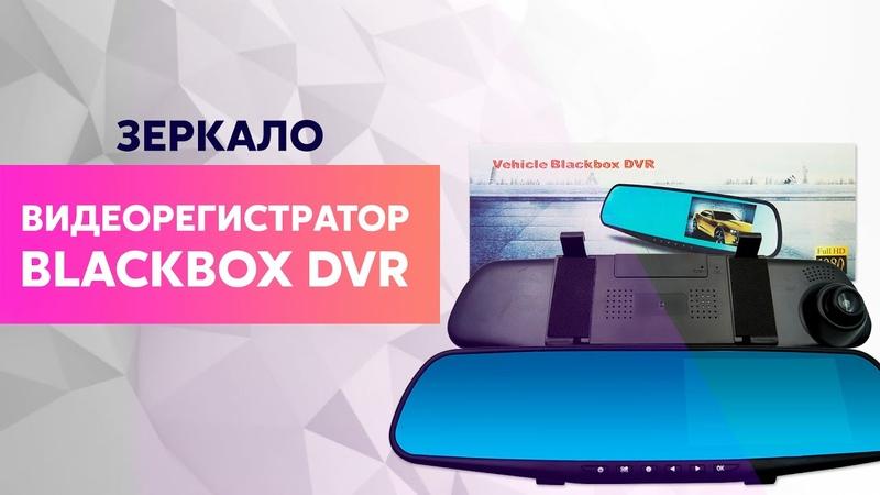 Обзор зеркала видеорегистратора Vehicle Blackbox DVR с камерой заднего вида за 57 секунд