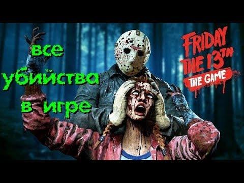 Friday the 13th The Game●ВСЕ УБИЙСТВА Джейсона Вурхиза В ИГРЕ Пятница 13●●➤QP Show