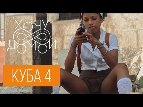 Как Куба выживает без интернета. Культ сантерия. /