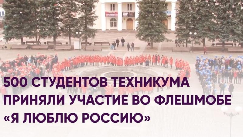 500 студентов техникума приняли участие во флешмобе «Я люблю Россию» | Новости Долгопрудного » Freewka.com - Смотреть онлайн в хорощем качестве