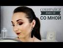 Cобирайся вместе со мной макияж белорусской косметикой Bernovich LILO Relouis Luxvisage