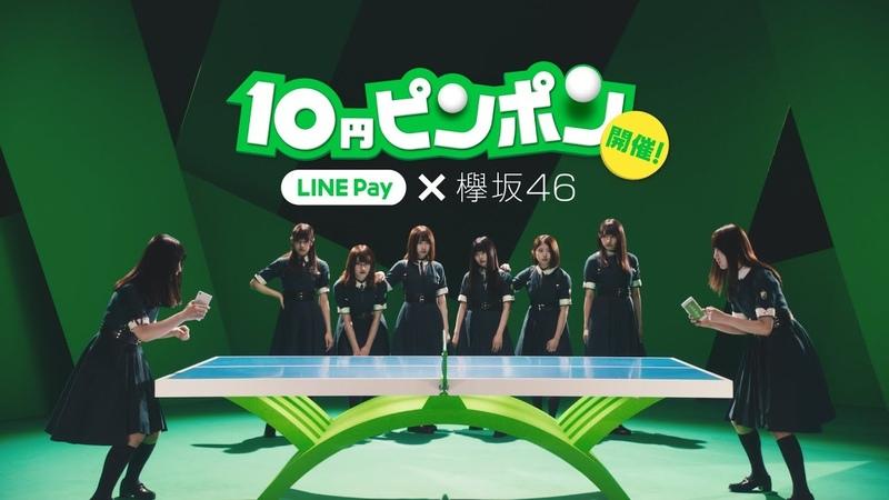 10円ピンポン! LINE Pay で 10円 送金 したら ローソン の コーヒー もらえるよ♪