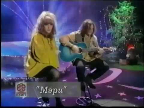 Алла Пугачева Мэри (Шарман-шоу, декабрь, 1995 год)
