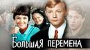 Большая Перемена (1972) Все серии.