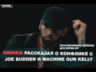 Eminem рассказал о конфлике с joe budden и machine gun kelly [часть 2] (переведено сайтом rhyme.ru)