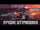 Star Conflict Лучшие штурмовики